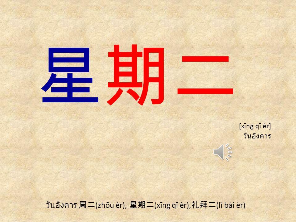 星期二 [xīng qī èr] วันอังคาร 周二(zhōu èr), 星期二(xīng qī èr),礼拜二(lǐ bài èr)